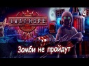 Last Hope TD 4 - Зомби Апокалипсис