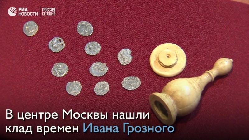 Клад монет времён Ивана Грозного