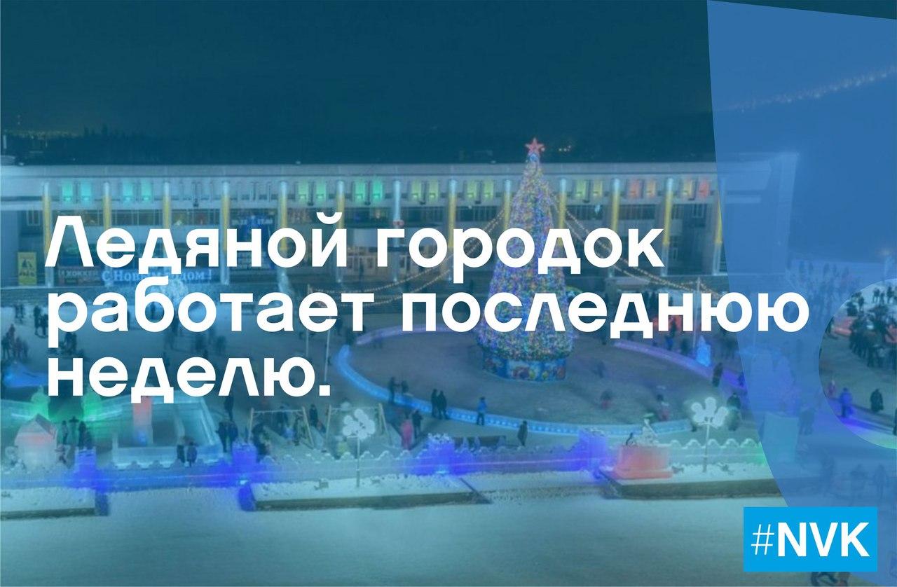 Ледовый городок закроется через неделю
