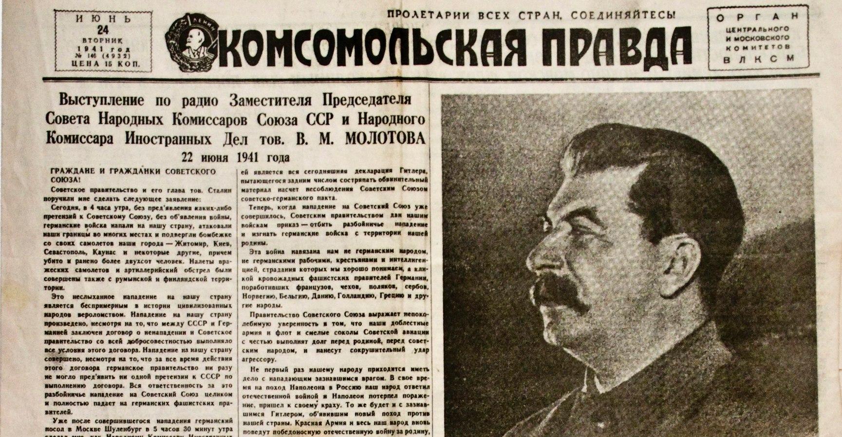 Советские газеты о начале войны.