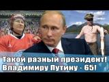 Такой разный президент! Владимиру Путину - 65!