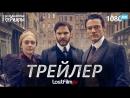 Алиенист  The Alienist (1 сезон) Трейлер (LostFilm) [HD 1080]
