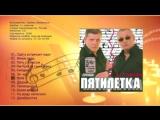 Группа 'Пятилетка' - 5 с плюсом (2008)