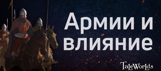 Mount & Blade 2 II: Bannerlord. Блог Разработчиков 24. Армии и влияние