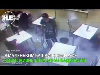 Постоянное неадекватное поведение клиентов башкирского кафе попало на видео