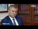Смотрите повтор эксклюзивного интервью председателя ГосДумы Вячеслава Володина
