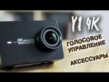 Yi 4K. Новая прошивка с голосовым управлением. Аксессуары