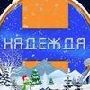 ООО «Телерадиокомпания «Надежда»