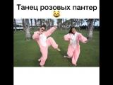 Танец розовых пантер