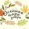 Осенняя неделя добра-2017