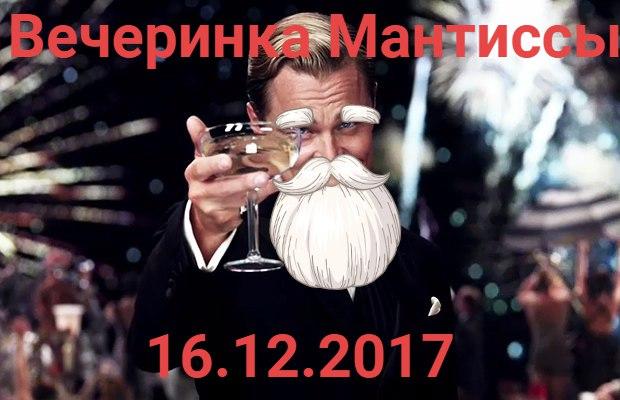 Афиша Краснодар Алкогольная Мантисса, без цензуры, регистрации и