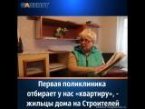 Первая поликлиника Волгодонска отбирает у нас «квартиру», - жильцы дома на проспекте Строителей