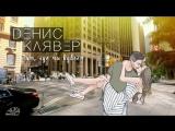 Премьера! Денис Клявер — Там, где мы вдвоём (18.07.2017)