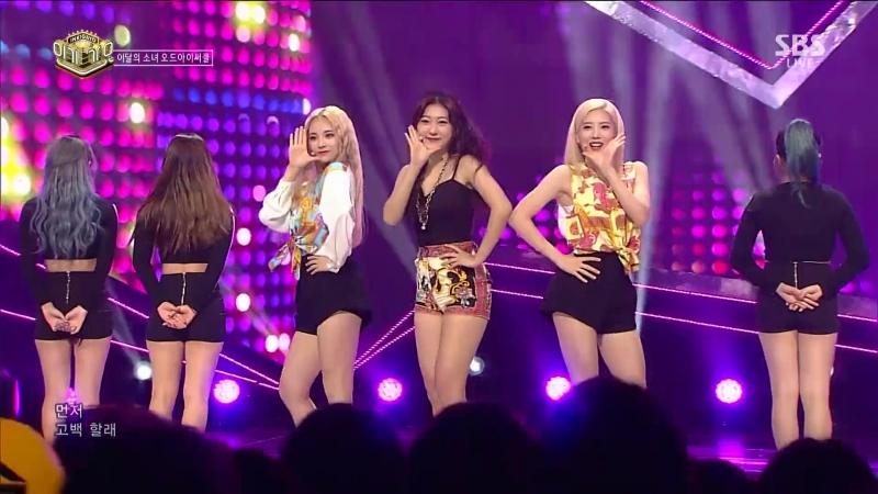 171015 ODD EYE CIRCLE (LOONA) - Girl Front | SBSInkigayo