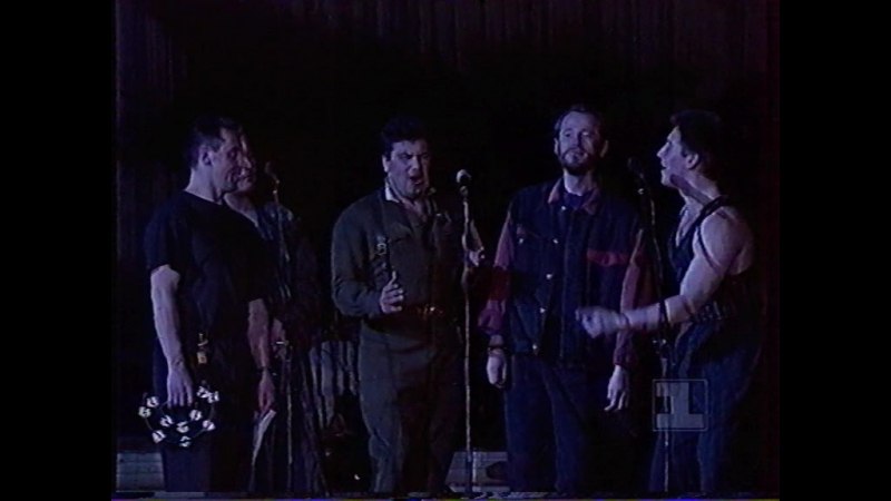 Концерт группы Любэ (1-й канал Останкино, 11.03.1992) Фрагмент