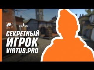 Интервью с секретным оружием состава Virtus.pro по CS:GO