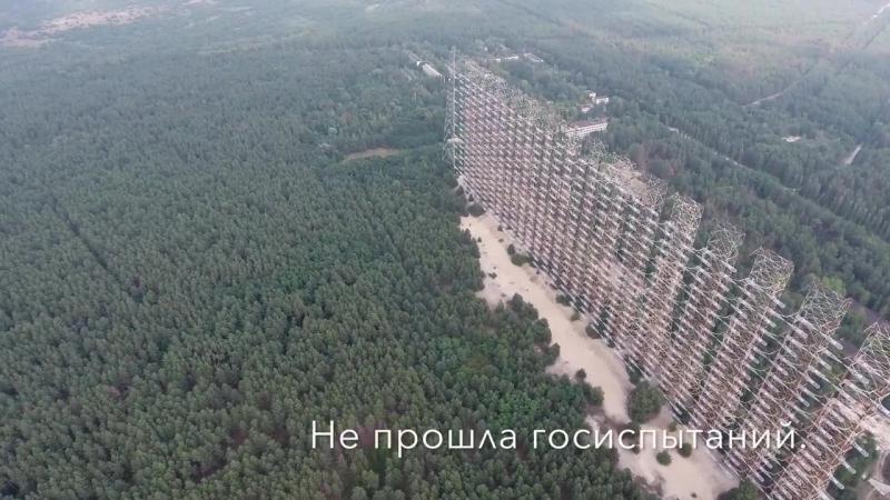 Чернобыль - 2 загоризонтная радиолокационная станция Дуга с высоты птичьего полета 29 июля 2016 года.