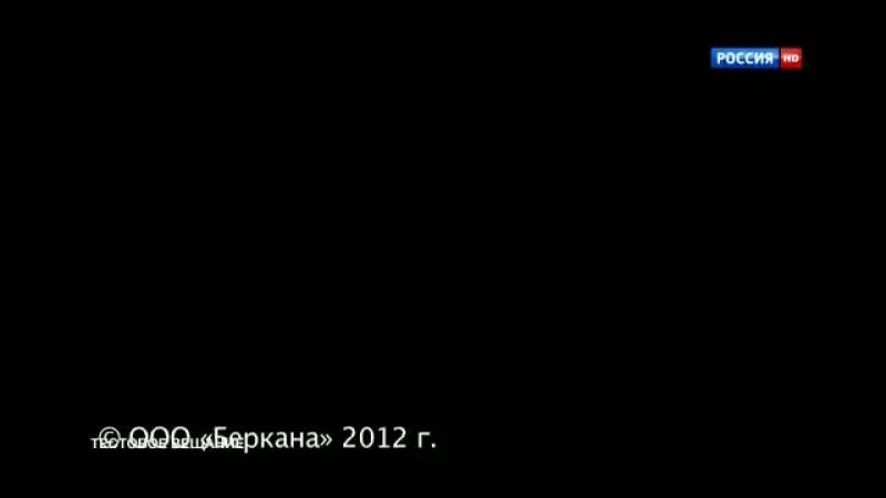 Вести (Россия-HD, 29 декабря 2012)