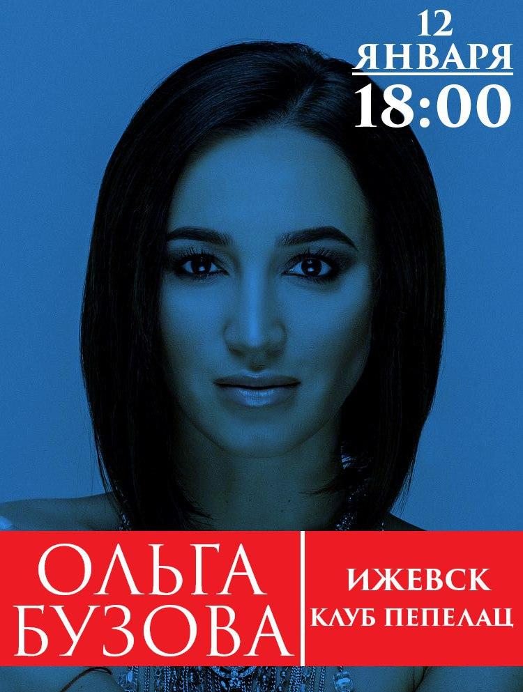 Афиша Ижевск 12.01 ОЛЬГА БУЗОВА / Ижевск