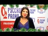Алёна Бородина поздравляет с Новым годом!