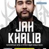 JAH KHALIB | КИРОВ | 7 АПРЕЛЯ | GAUDI