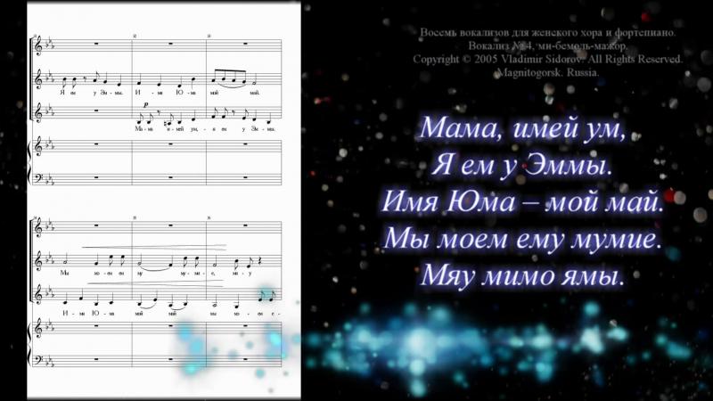 Вокализ Ми бемоль мажор для женского хора и фортепиано