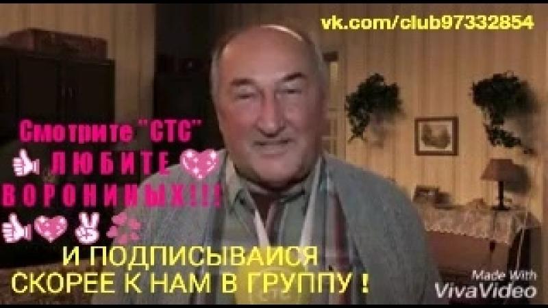 ~ Смотрите `СТС` - ЛЮБИТЕ ВОРОНИНЫХ ! (Николай Петрович^Борис Клюев) ~