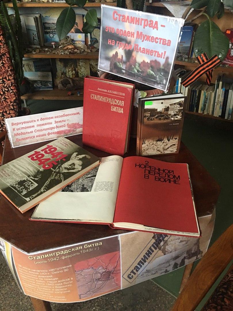 «Сталинград — это орден на груди Планеты»