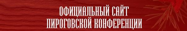 pirogovka.rsmu.ru/