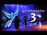 Синяя Птица репетиция  Осталось 3 дня!