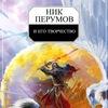 Ник Перумов и его творчество. Официальная группа