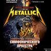 Tribute show Metallica | Grand Arena | Острова