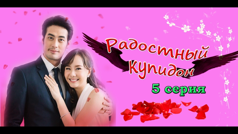 Радостный Купидон 5/8 (Купидоны 1 история) กามเทพ หรรษา Cheerful Cupid The Cupids Series Kammathep Hunsa
