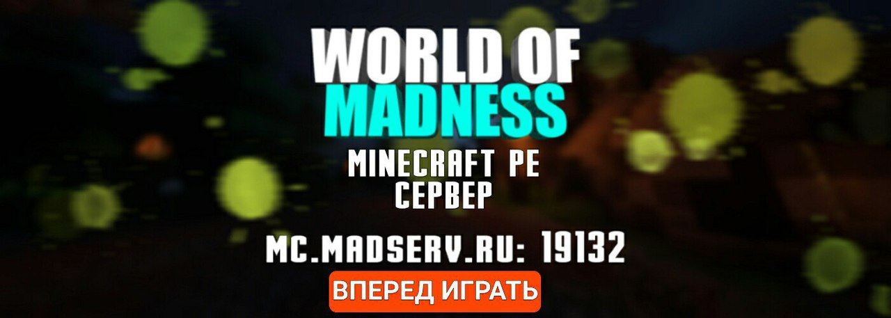 Сервер World of Madness