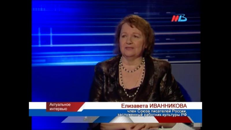 АКТУАЛЬНОЕ ИНТЕРВЬЮ Иванникова Елизавета Викторовна 16.11.2017