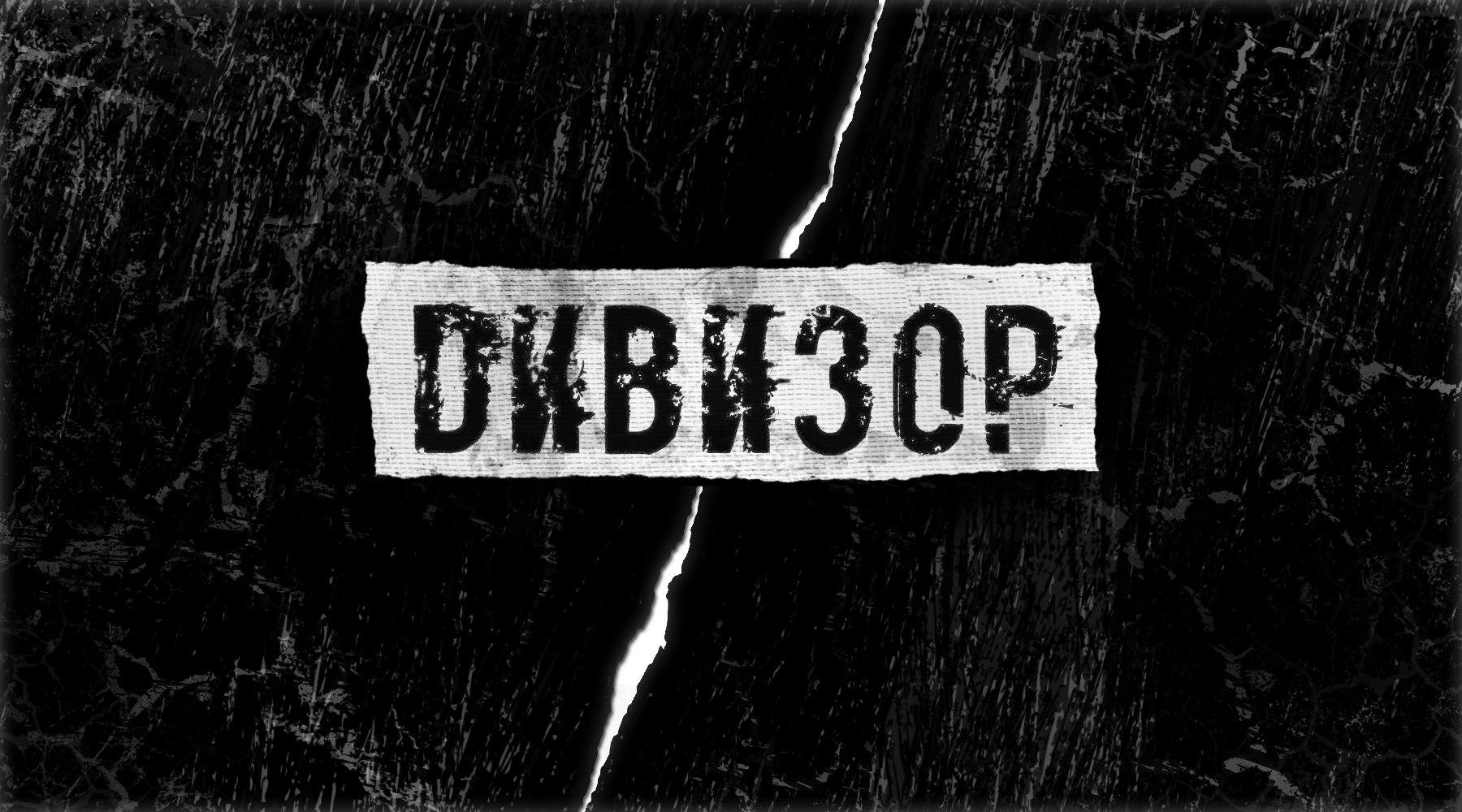 Первый официальный клип ДИВИЗОР