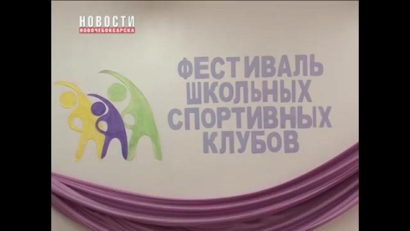 В Новочебоксарске прошел республиканский Фестиваль спорта среди городских школьных спортивных клубов (1)