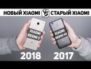 Andro-news Какой НЕдорогой Xiaomi Выбрать Xiaomi Redmi 5 или Redmi 4X - Сравнение