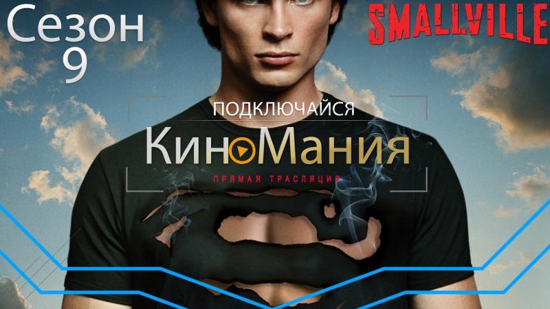 Кино☻Мания ✌Live ▶Тайны Смолвиля 9 Сезон (NON-STOP ) ◖фантастика◗