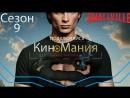 Кино☻Мания ✌Live ▶Тайны Смолвиля 9 Сезон NON-STOP ◖фантастика◗