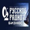Русское Радио в г.Киров, для  БИЗНЕСА