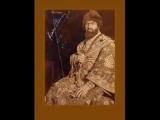 1902 г. №1 Федор Шаляпин