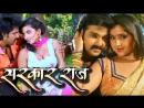 """Sarkar Raj"" 2017 (All Songs) - Video JukeBOX - Pawan Singh - Monalisa - Akshara Singh - Bhojpuri Hot Songs"