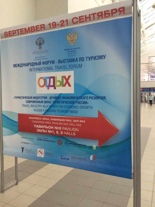 Туризм Златоуста представили на Международном туристическом форуме в Москве
