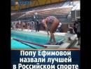 Лучшая попа Российского спорта