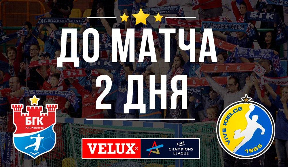 5 причин провести субботу на гандбольной Лиге чемпионов в Бресте