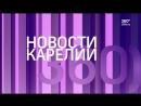 Анонс Выпуска новостей 17 01 2018