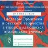 Шедевры Эрмитажа и русского творчества