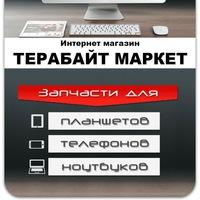 terabytemarket