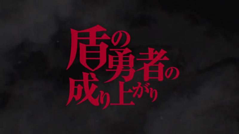 【Восхождение Героя Щита】PV (С японскими субтитрами) ☆Анимационный сериал на стадии разработки!